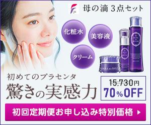 スーパープラセンタ化粧品【母の滴3点セット(化粧水/美容液/クリーム)】の反逆