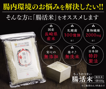 いつも食べる白米で簡単腸活!「腸活米(R)」(令和元年 [2019年])パラドックス