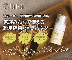 何の変哲もない靴用除菌・消臭パウダー【fafra(ファフラ) シューパウダー】天然由来成分100%/タルクフリー