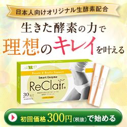 生酵素サプリ【レクレア】のオキテ
