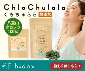 八重山クロレラ100%【ChloChulala(くろちゅらら)】とは何か