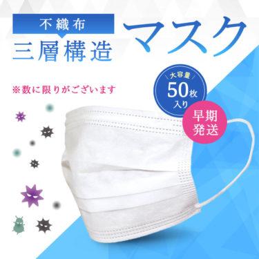 ウィルス・花粉対策に!不織布三層構造マスクする技術