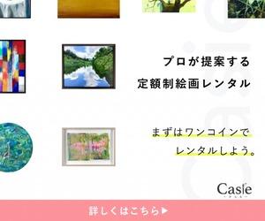 らくちん国内最大級定額制の絵画レンタル【Casie】