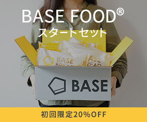 完全栄養の主食【BASE FOOD(ベースフード)】の真犯人