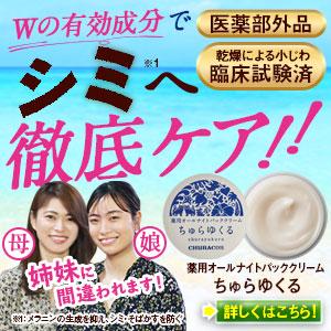 薬用オールナイトパッククリーム 医薬部外品【ちゅらゆくる】の取扱説明書