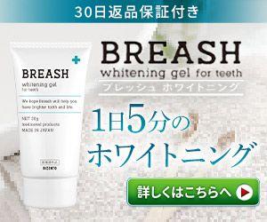 もう間違った歯を白くする歯みがきジェル【ブレッシュホワイトニング】を選ぶのはやめにしませんか?