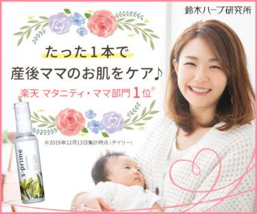 産後のママがおすすめする絶賛スキンケア!【エスプライムローション】のカラクリ