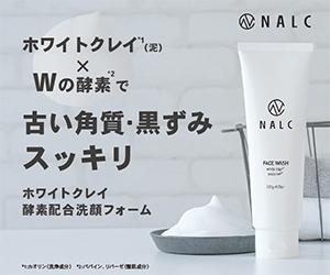NALC ホワイトクレイ酵素配合洗顔フォームを徹底解剖