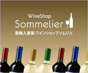 お手軽にはじめる日本最安値に挑戦、ソムリエスタッフ厳選のワイン【ワインショップソムリエ】