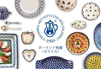 ポーランド食器(ポーリッシュポタリー)陶器専門店【セラミカ オンラインショップ】の合理的な考え方