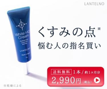 純ハイドロキノン5%配合【LANTELNO(ランテルノ)ホワイトHQクリーム】への第一歩
