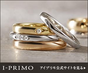 癖になる【I-PRIMOアイプリモ】ブライダル専門の婚約・結婚指輪