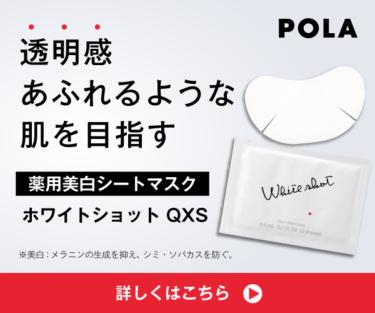 媚びない【POLA】薬用美白シートマスク【ホワイトショットQXS】