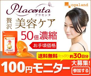 【オーガランド】プラセンタサプリメント100円サンプルの定石