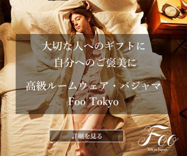 【Foo Tokyo Official Web Store】ルームウェア・パジャマの高級ブランドの未来