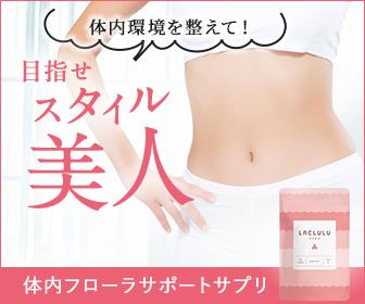 地元で評判の腸内フローラ応援サプリ【LACLULU(ラクルル)】
