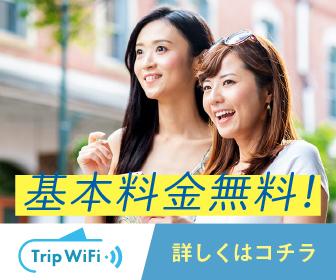 今おさえておくべき【Trip Wifi】基本料金無料で国内外で使えるお手軽WiFi