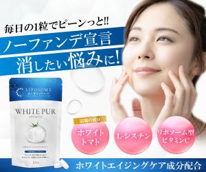 どどんと「ホワイトピュール」サプリ(ホワイトトマト、リポソーム型ビタミンC、L-シスチン)