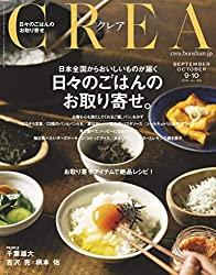 日本全国からおいしいものが届く 日々のごはんのお取り寄せ。(CREA 2020年9月・10月合併号)からあなたを守る