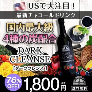 アメリカ大注目のチャコールドリンク【DARK CLEANSE(ダーククレンズ)】アップ大作戦