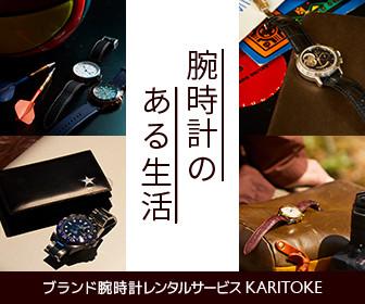 ブランド腕時計レンタル【KARITOKE(カリトケ)】を選んだ感想!これはもう手放せない!