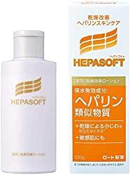 とにかくヘパソフト 薬用 顔の乾燥改善 オールインワン (化粧水 乳液 美容液) ローションがすごい!