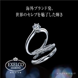 結婚・婚約指輪の【エクセルコダイヤモンド】の話が、どんどん大きくなっていく。