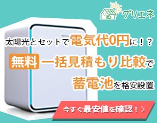 グリエネ 【蓄電池の無料一括見積もり】バリエーション