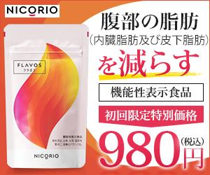 【必読】脂肪消費を促す2つの天然素材の組み合わせで徹底サポート【FLAVOS(フラボス)】緊急レポート