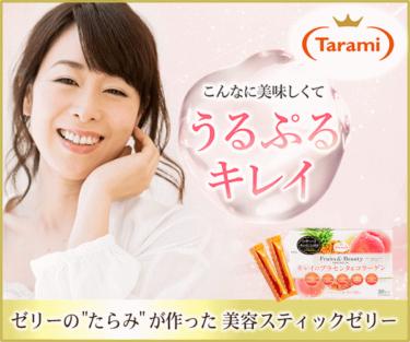 【キレイのプラセンタ&コラーゲン】美容スティックゼリーが女性のハリ・ツヤ・うるおいを応援!