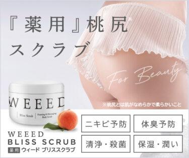 お尻の肌がザラザラ。肌を滑らかにするお尻肌トラブル対策商品ってある?