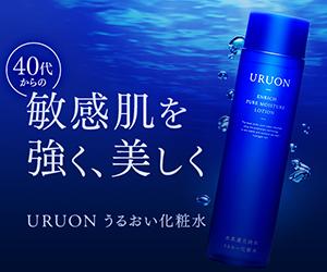 うるおい炭酸ミスト【URUON】は水素還元純水を使用したうるおい化粧水!